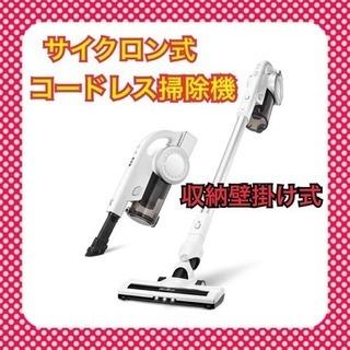 【配送OK】掃除機 コードレス掃除機 サイクロン 超強吸引力