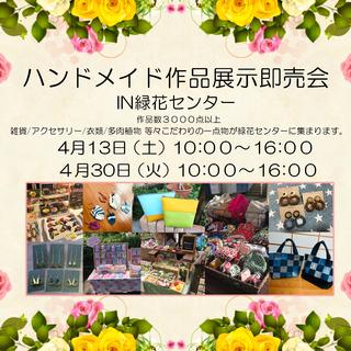 4月30日 ハンドメイド作品展示即売会出店者募集