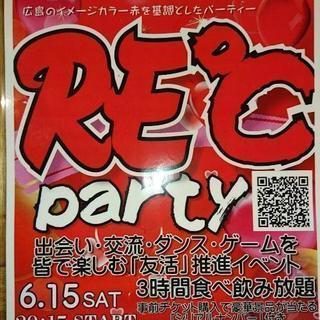 レッドパーティー
