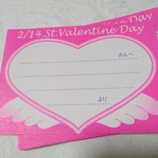 バレンタインカード・新品10枚