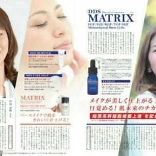 【エステ業界注目の幹細胞美容】MATRIXエキス