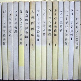 絶版◆世界の美術館 ☆ 外函有 全36冊 全巻揃 講談社版◆値下...