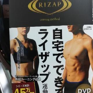 RIZAPの本