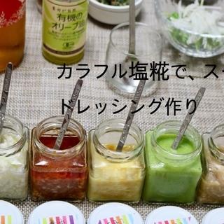 オンライン【あなたの料理を、簡単に1ランクUPさせる!『糀基礎講...