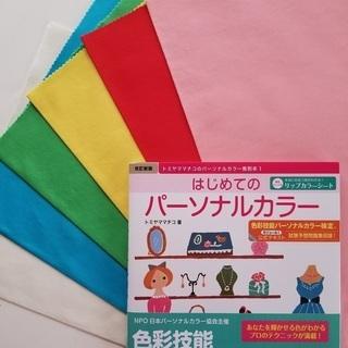 色彩技能 パーソナルカラー検定® モジュール1(初級)対策講座【...