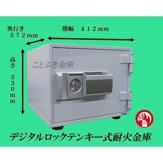 【小型耐火金庫】 デジタルロック式 ダイヤセーフ MEK30-1
