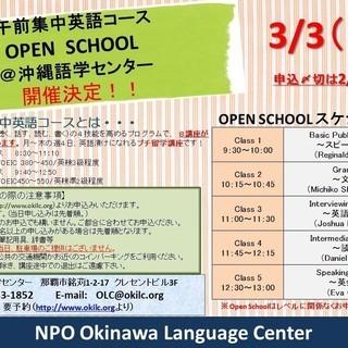 オープンスクール(無料講座体験)