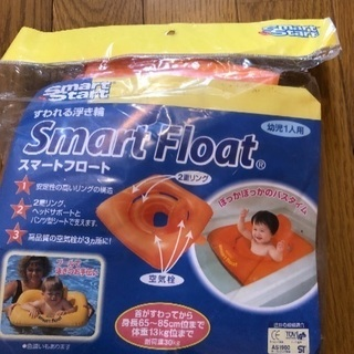 ベビー お風呂用浮き輪  スマートフロート 値下げ