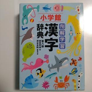 漢字辞典 小学館
