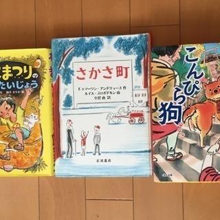美品♪児童書3冊セット