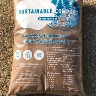 JAS認定取得 無動物性・発酵堆肥お試し
