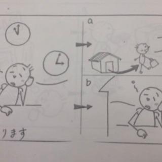 日本語おしえます!