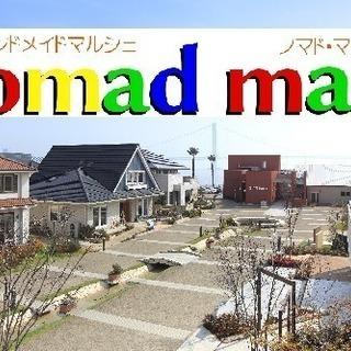 ◐ハンドメイド◑第1回ノマド・マート in 大蔵海岸 開催決定!!