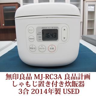無印良品 しゃもじ置き付き炊飯器 3合 良品計画 MJ-RC3C ...