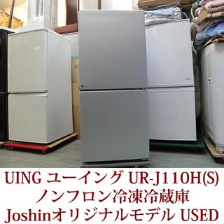 ユーイング 110L 2ドア冷蔵庫 右開き UING UR-F11...