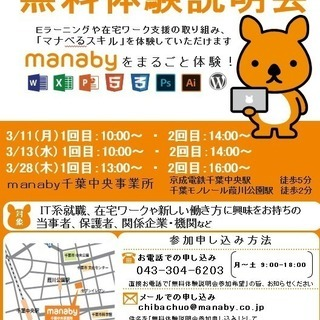 manaby千葉中央事業所で無料体験説明会を開催致します♪