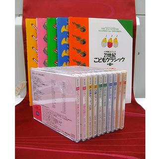 札幌  セット販売【21世紀こどもクラシック 小学館CDブック】...