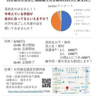 3月10日(日曜 13:00~) 高校生のための進路相談会 in ...