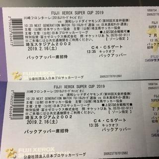 2/16 FUJI XEROX SUPER CUP2019 バッ...