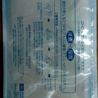 「DHCダブルモイスチュアマスク」ワンコイン
