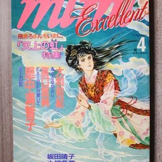 マンガ雑誌「mimi excellent (ミミエクセレント)」...