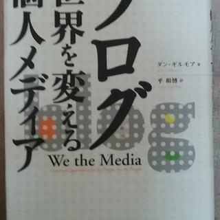 無料 ブログ世界を変える個人メディア 中古です。