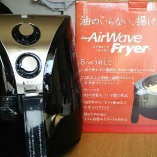 エアウェーブフライヤー 使用2回、美品
