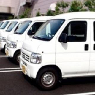 【高月給】軽貨物ドライバー大募集!
