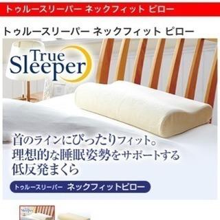 ほぼ新品☆美品!トゥルースリーパーの枕!