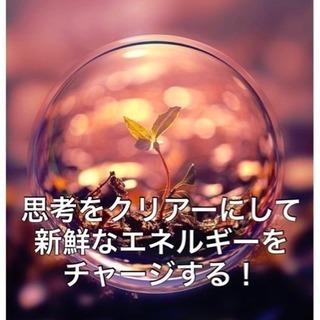2月17日 ✨ 〜思考ををクリアー...
