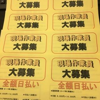 ❤うれしい全額日払い❤️現場作業員急募‼️日給9000円~