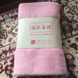 新品:大型バスタオル
