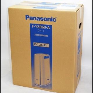 新品 パナソニック F-YZR60-A 衣類乾燥除湿機 デシカント方式