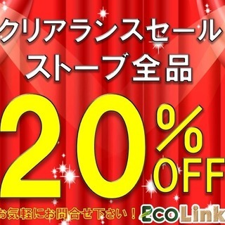 クリアランスセール!ストーブ全品表示価格から20%OFF!!リサ...