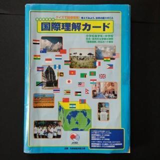 国際理解カード