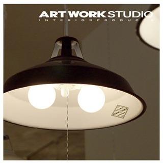 【2月末まで】ART WORK STUDIO  ペンダントライト