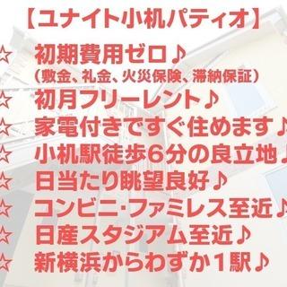 【3/3まで】初期費用ゼロ!充実設備のお得な築浅☆横浜線小机駅徒歩...