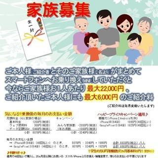 【ご家族2人様~(キャッシュバック&豪華商品「ドライブカメラ」プ...