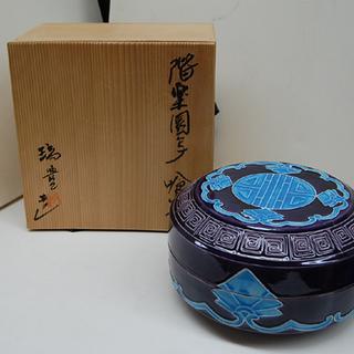 茶道具 偕楽園写 喰篭 菓子器 瑞豊造 紫交趾 箱付き こうち...