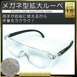 メガネ型 拡大ルーペ 1.6倍 ハズキルーペ型