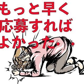 【注目】福島県・安定の無期雇用💕エンジンの製造!寮費無料!ボーナ...