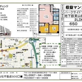 価格改定650万☆一社駅 徒歩6分 フルリノベーション2LDK!最...