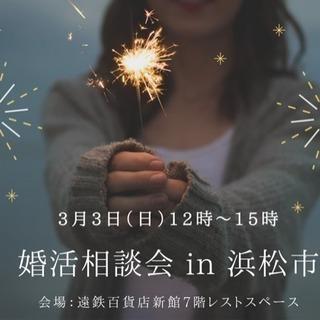3月3日(日)婚活相談会in浜松 今だけ500円→無料