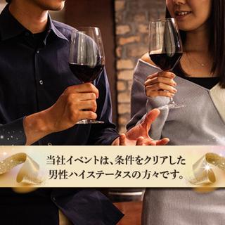 2月27日(水) 【既婚者限定】【40代中心】…【年収800万円以...