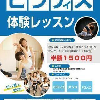 春の体験レッスンキャンペーン!! 永福町ピラティス&ダンス、バレエ...
