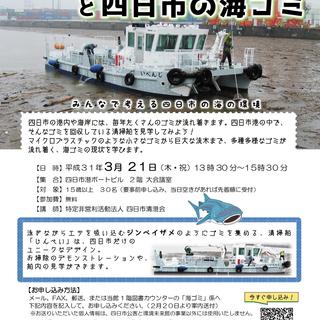 海のお掃除船「じんべい」の見学と四日市の海ゴミ