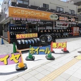 東京都町田市鶴間にある【タイヤ&ホイール専門店】です。タイヤ&ホ...