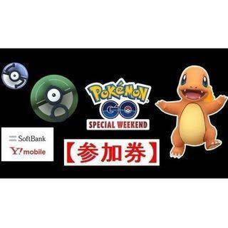 ポケモンGO 2月23日 Pokemon GO Special W...