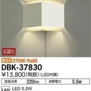 【新品】DAIKO コーナー用ライト