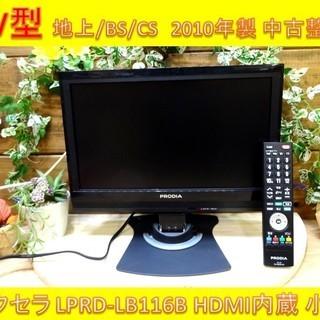 4800円★16インチ 液晶テレビ ピクセラ 16V型 液晶 テ...